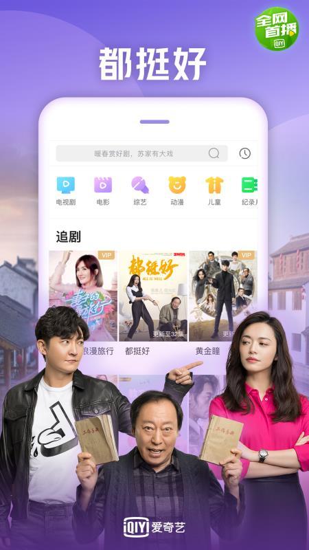 爱奇艺随刻iPhone版 V9.26.1