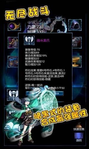 无尽战斗安卓版 V1.4.1