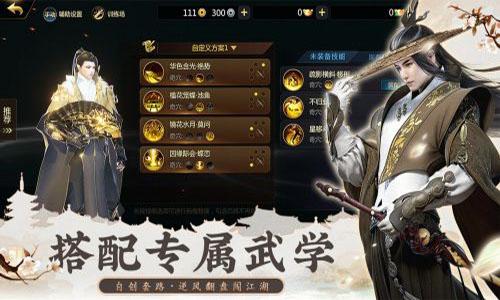 剑侠世界2安卓版 V1.4.10