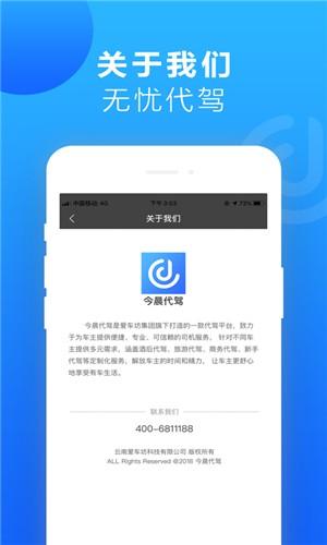 今晨代驾iPhone版 V1.0.2