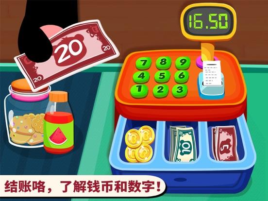 奇妙超市iPhone版 V9.30