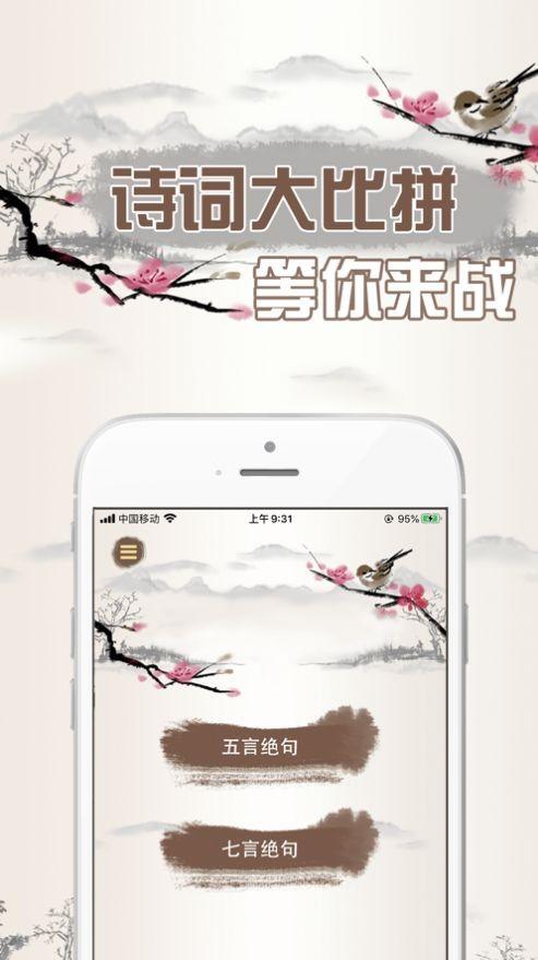 诗词大比拼游戏iPhone版 V1.0