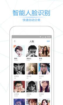 腾讯相册管家安卓版 V4.0.7