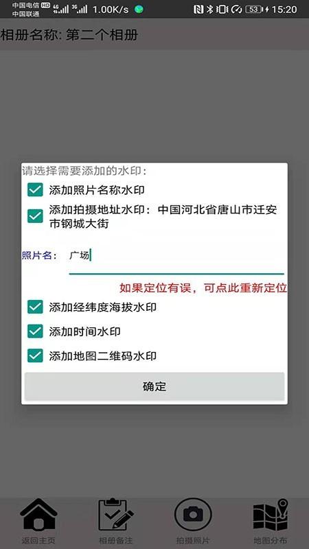 定位云相册安卓版 V2.2