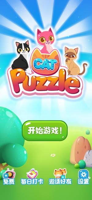 萌猫点点消iPhone版 V1.0