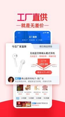 淘宝特价安卓版 V3.33.1