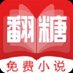 翻糖小说安卓版 V1.1.42