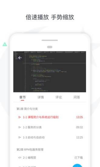 好慕课安卓版 V1.1.4