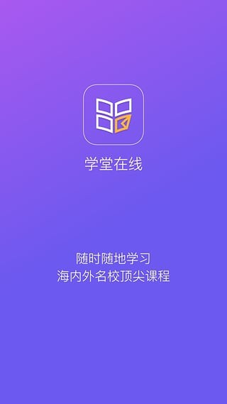 学堂在线安卓版 V4.0.3
