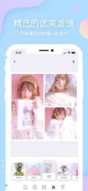 PINS安卓版 V1.6.7