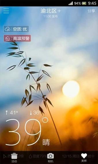 和天气iPhone版 V3.7.9