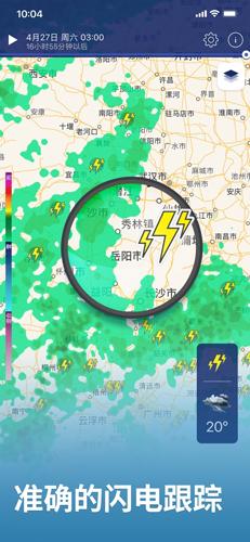 气象雷达安卓版 V1.3