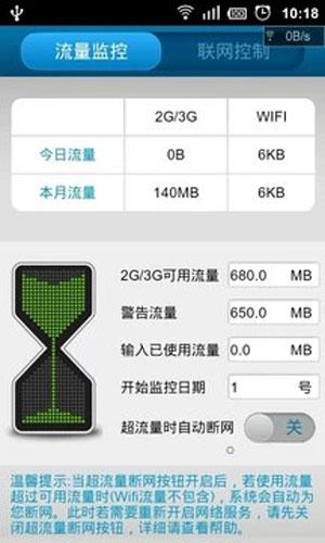 手机流量管家安卓版 V2.0.4