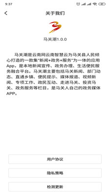 马关政务网安卓版 V1.0.1