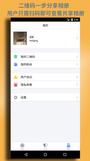 昼虎微相册安卓版 V1.2.0