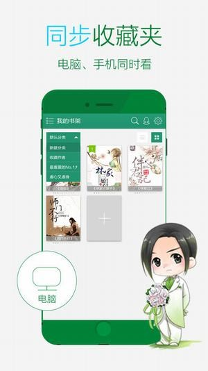 晋江文学城安卓版 V1.0