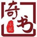 奇书小说安卓版 V1.0