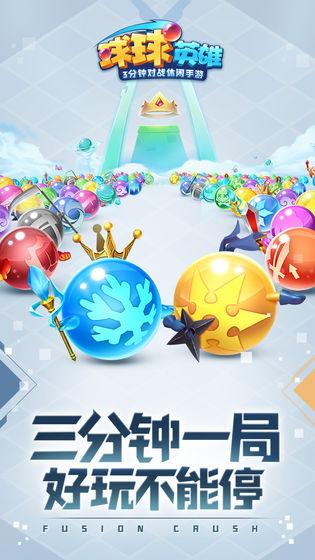 球球英雄安卓版 V1.7