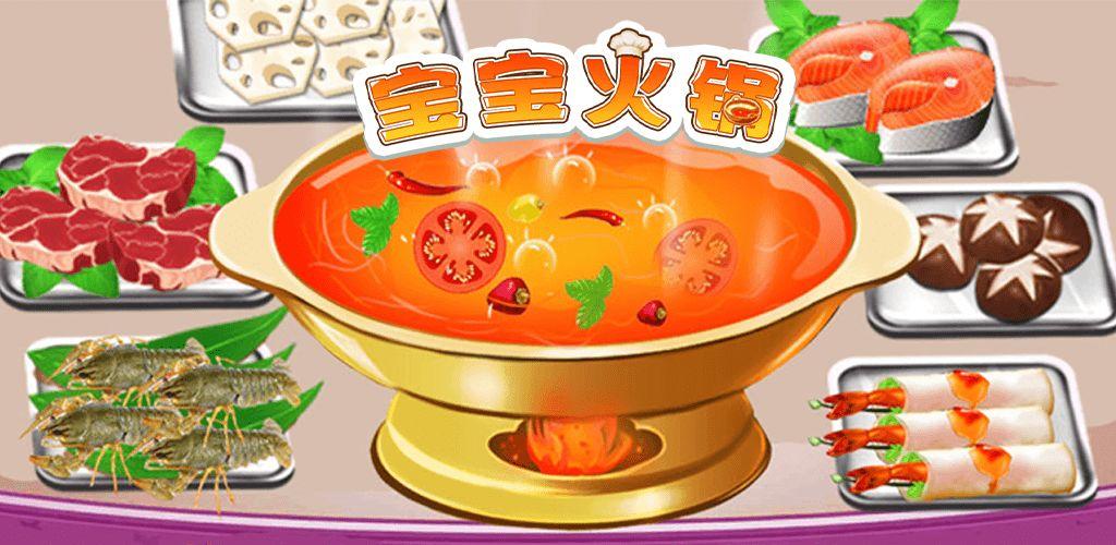 宝宝火锅安卓版 V2.0