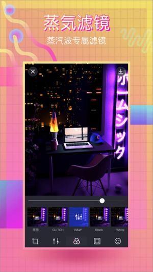 蒸汽波相机iPhone版 V2.1.1