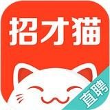 58招才猫iPhone版 V6.12.5