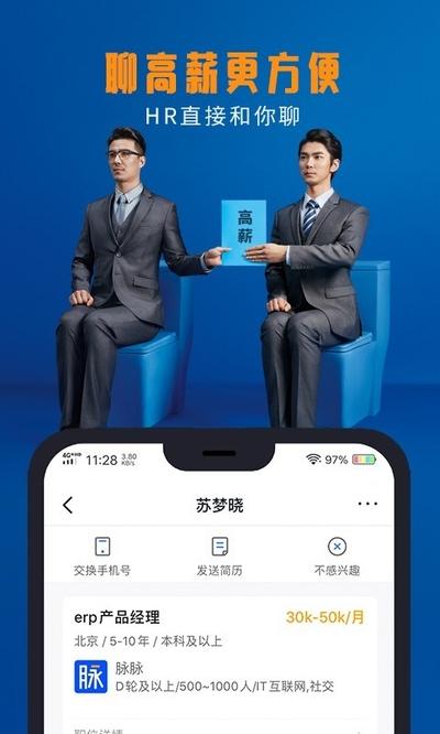 脉脉iPhone版 V5.2.13
