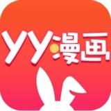yy漫画安卓版 V3.2.1