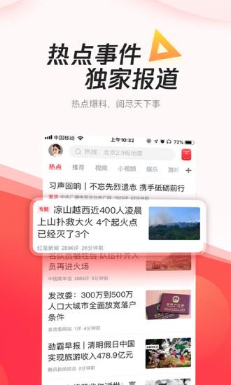 腾讯新闻极速安卓版 V3.0