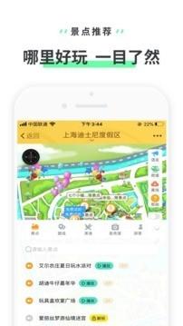 上海迪士尼安卓版 V3.3.6
