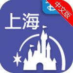 上海迪士尼iPhone版 V204.3