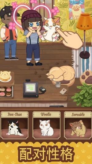 猫咪咖啡馆安卓版 V2.403
