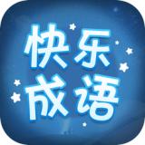 快乐成语安卓版 V1.0.2