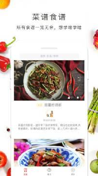 菜谱记安卓版 V2.30.32