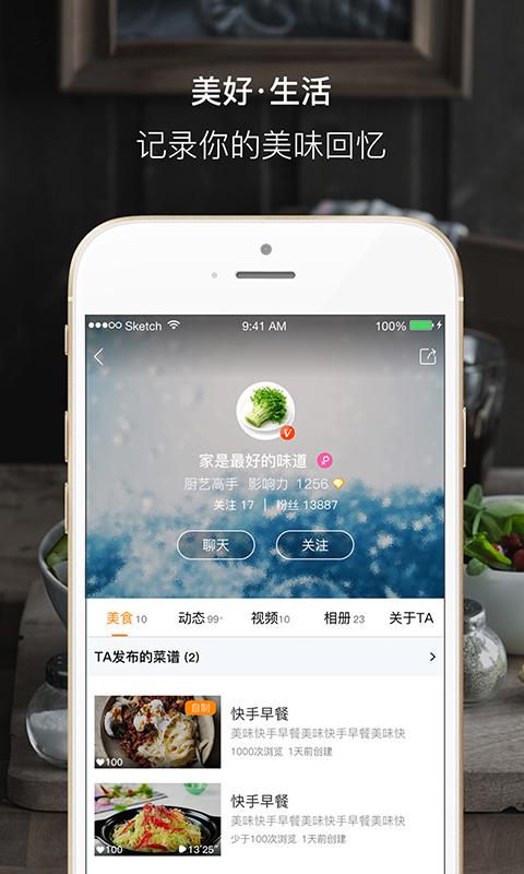 好豆菜谱安卓版 V6.1.53