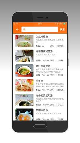 就是菜谱安卓版 V1.0