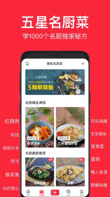 香哈菜谱安卓版 V6.3.0
