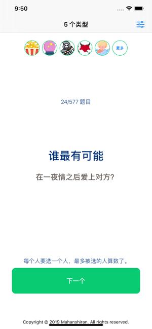 谁最有可能iPhone版 V1.6