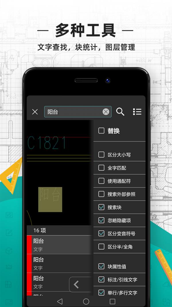 CAD看图王安卓版 V3.13.2