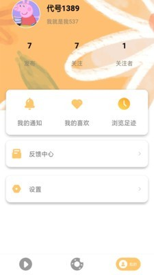懂美味安卓版 V2.9.8