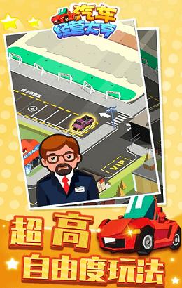 汽车经营大亨安卓版 V1.1.1