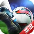 2020足球冠军俱乐部iPhone版 V1.1.0