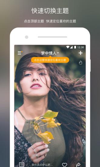 微叭iPhone版 V5.2.3