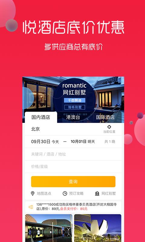 悦淘iPhone版 V4.0.31