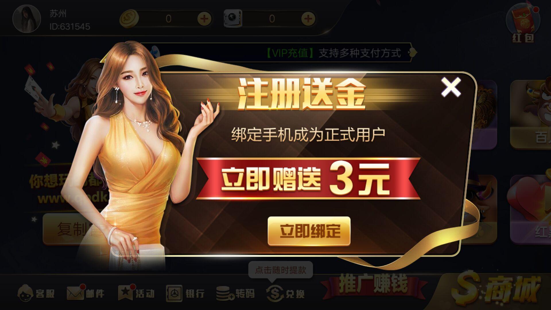 棋牌大咖iPhone版 V3.2.3