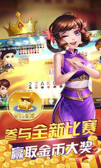 大胜发棋牌原版iPhone版 V2.1.5