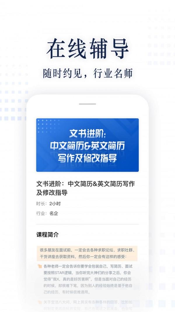 职问iPhone版 V1.4.7
