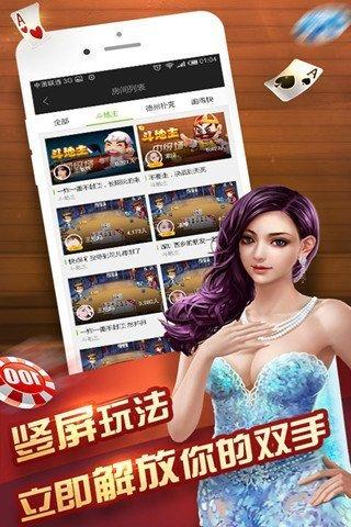 爱上棋牌iPhone版 V5.0.5