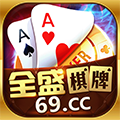 全盛棋牌69cc游戏安卓版 V2.0