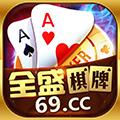 全盛棋牌69cc游戏iPhone版 V2.7.7