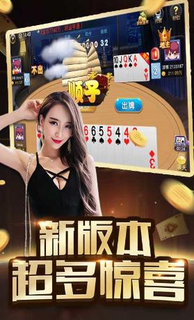 盛娱丽水棋牌iPhone版 V5.9.5